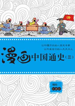 漫画中国通史(三)-電子書籍