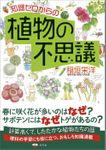 知識ゼロからの植物の不思議