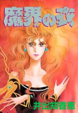 魔界の衣(けし)-電子書籍