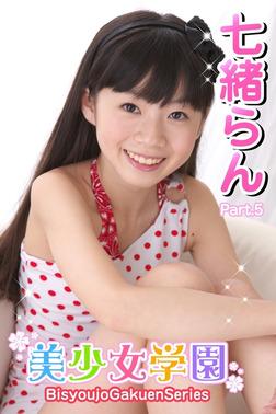 美少女学園 七緒らん Part.5(Ver2.0)-電子書籍