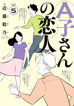 A子さんの恋人 5巻-電子書籍