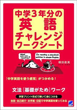 中学3年分の英語チャレンジワークシート-電子書籍