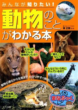 みんなが知りたい!「動物」のことがわかる本-電子書籍