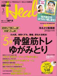 日経ヘルス 2018年 3月号 [雑誌]