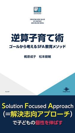 逆算子育て術 ゴールから考えるSFA教育メソッド-電子書籍