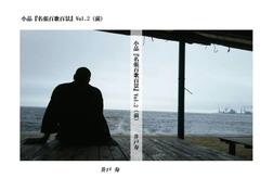 小品『名張百歌百景』Vol.2(前)-電子書籍