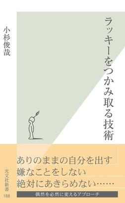 ラッキーをつかみ取る技術-電子書籍