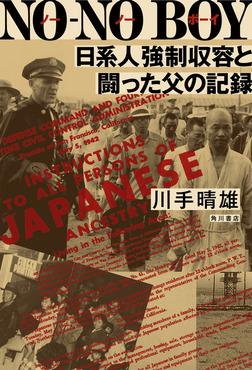 NO‐NO BOY 日系人強制収容と闘った父の記録-電子書籍