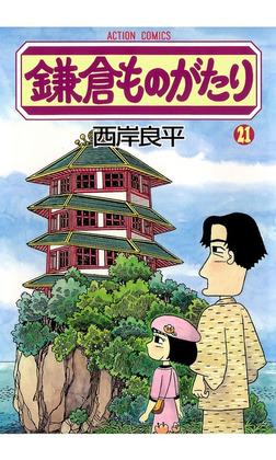 鎌倉ものがたり / 21-電子書籍