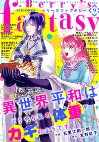 Berry's Fantasy vol.09