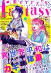 Berry's Fantasy vol.09
