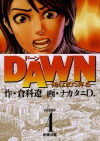 DAWN(ドーン)(4)