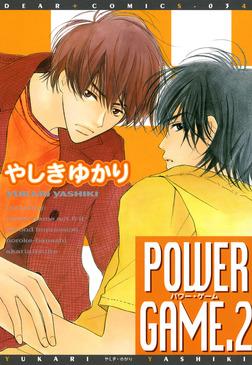 POWER GAME(2)-電子書籍