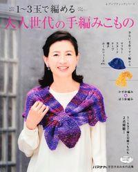 1~3玉で編める大人世代の手編みこもの
