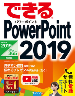できるPowerPoint 2019 Office 2019/Office 365両対応-電子書籍
