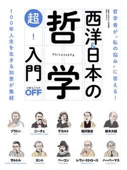 西洋&日本の哲学 超!入門-電子書籍