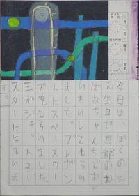 TALKEN絵日記58冊目