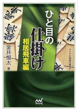 ひと目の仕掛け 相居飛車編-電子書籍