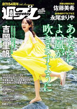 週プレ2020年10月19日号No.42-電子書籍