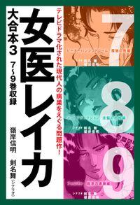 女医レイカ 大合本3 7~9巻収録