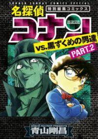 名探偵コナンvs..黒ずくめの男達(2)