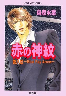 赤の神紋 第八章―Blue Ray Arrow―-電子書籍