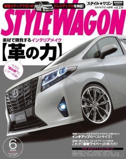 STYLE WAGON 2015年6月号-電子書籍