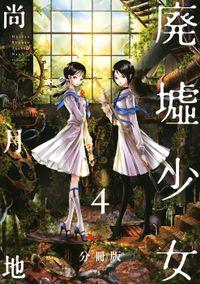 廃墟少女 分冊版(4)