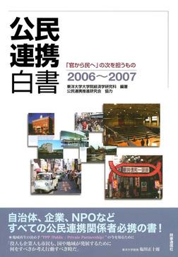 公民連携白書2006~2007 「官から民へ」の次を担うもの-電子書籍