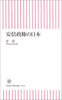 安倍政権の日本-電子書籍