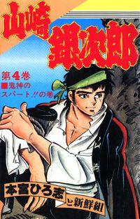 山崎銀次郎 第4巻
