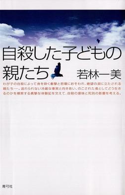 自殺した子どもの親たち-電子書籍