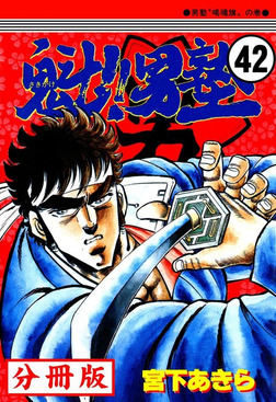 魁!!男塾【分冊版】 42-電子書籍