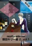recottia selection 蜂田キリー編2 vol.1【期間限定 無料お試し版】