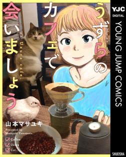うずらのカフェで会いましょう-電子書籍