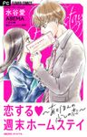 恋する週末ホームステイ~あと、ほんの少しの恋~【マイクロ】(3)