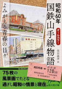 昭和60年 国鉄山手線物語 よみがえる青春の日々
