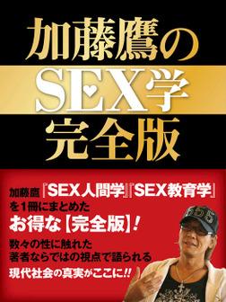 加藤鷹のSEX学 完全版-電子書籍
