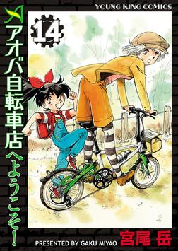 アオバ自転車店へようこそ! / 14-電子書籍