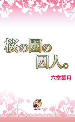 桜の園の囚人。-電子書籍
