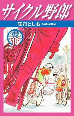 サイクル野郎 16-電子書籍