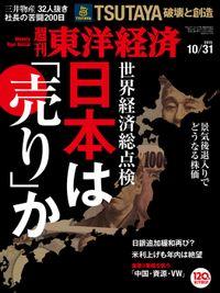 週刊東洋経済 2015年10月31日号