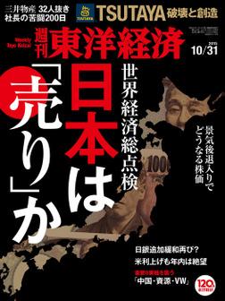 週刊東洋経済 2015年10月31日号-電子書籍