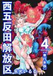 西五反田解放区(まんが王国コミックス)