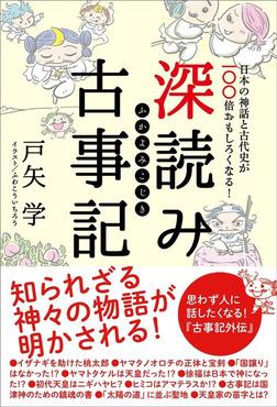 深読み古事記 日本の神話と古代史が100倍おもしろくなる!-電子書籍