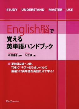 English脳で覚える英単語ハンドブック〈デジタル版〉-電子書籍