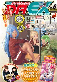【電子版】ドラゴンエイジ2019年1月号増刊 別冊ドラゴンエイジ VOL.6