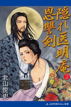 隠れ医明庵(2) 恩讐剣-電子書籍