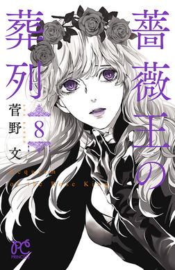 薔薇王の葬列 8-電子書籍