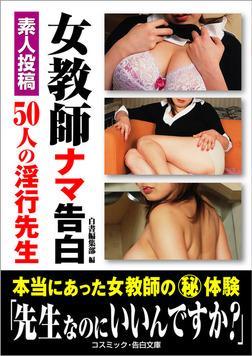 女教師ナマ告白 50人の淫行先生-電子書籍